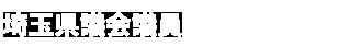 埼玉県議会議員 やこ朋弘 公式サイト|八子朋弘