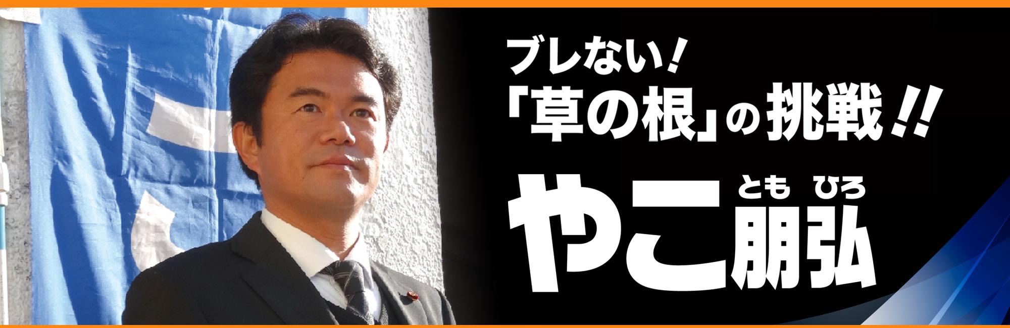 やこ朋弘(八子)埼玉県議会議員
